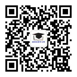 深圳在职学习网