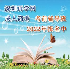 深圳成人高考辅导班课程