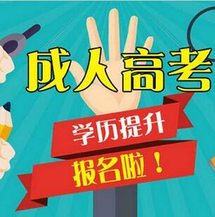 2021年广东省成人高等教育网上报名