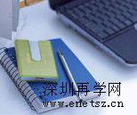 深圳再学网分析成人高考