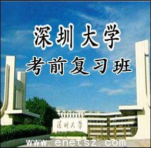 深圳的大学