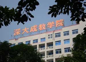 2016年深圳的大学继续教育