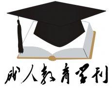 成人教育学刊