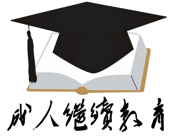 成人继续教育