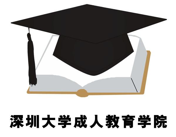深圳成人大学成人教育学院