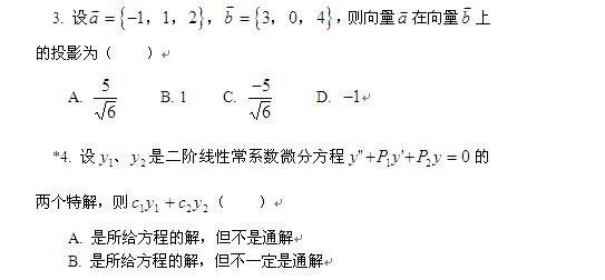 2015年深圳成考高升专数学(文)模拟试题及答案