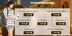 深圳学历教育考试常见疑