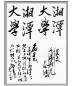 湘潭大学学士学位