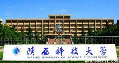 陕西科技大学高升本是否