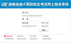 2015年湖南成人高考网上报