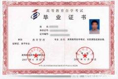 2015年深圳自考毕业证领取