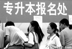 如何报考2016年深圳成人高