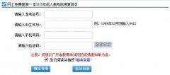 【5184】:广东省成人高考