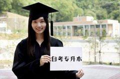 深圳自考专升本和统考专升本对比