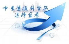 深圳中专生如何快速提升