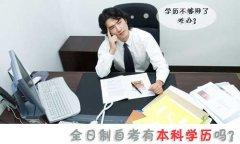 深圳自考全日制能拿到本科文凭吗