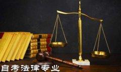 深圳自考法律专业有哪些科目