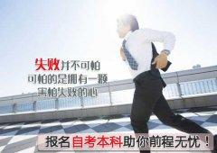 深圳自考是否适合高中毕业生报名