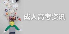 2017年深圳成人高考招考政