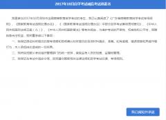 深圳自学考生考前须签订自学考试诚信考试承诺书
