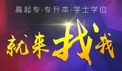 2018年深圳远程(网络)教