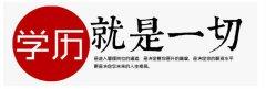 大学辍学之路,深圳学历教