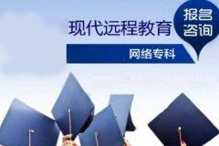 深圳2018年报读远程教育报
