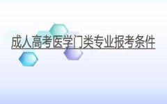 深圳成人高考报读医学门