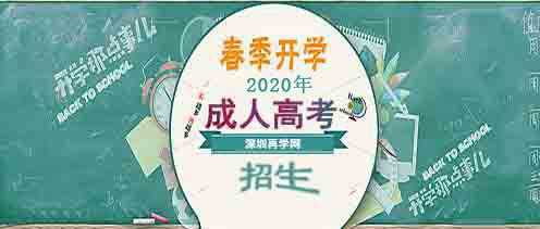 成人高校2018年招生简章