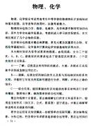 2018年深圳成人高考高起点