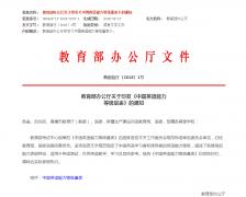 关于教育部公布的中国英