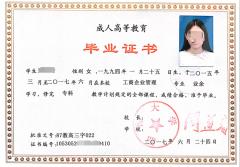 湘潭大学成人高考毕业证