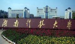湖南科技大学学校简介,