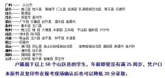 广东省山区考生成考加分