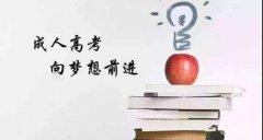 深圳考生要清楚成人高考