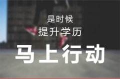 在深圳有学历和没学历有