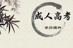 2020年深圳成人高考报考须知
