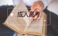 2019年深圳成人高考国家为