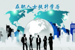 深圳成人高考适合上班族