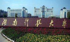 2019年湖南科技大学成人高