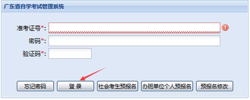 自学考试管理系统登录界面截图