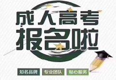 2019年外地考生报读深圳成