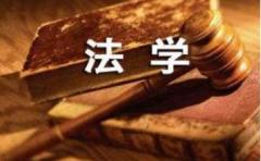深圳成人高考法学专业主
