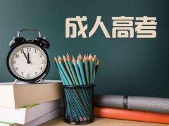 2019年深圳成人高考应该要