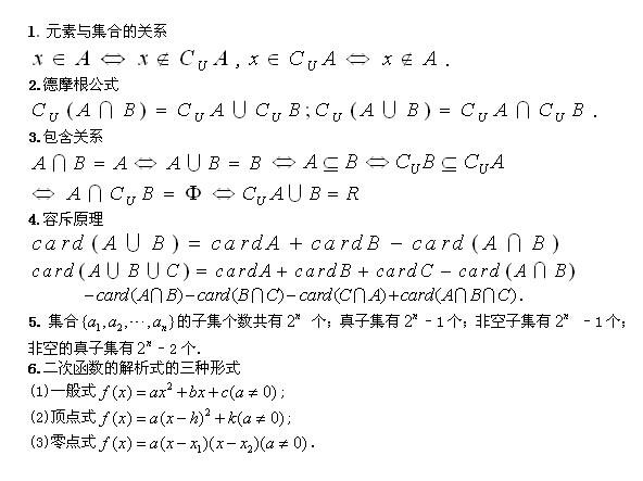 成人高考数学公式1