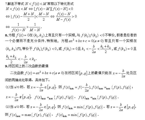 成人高考数学公式2