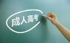 2019年报考深圳成人高考相