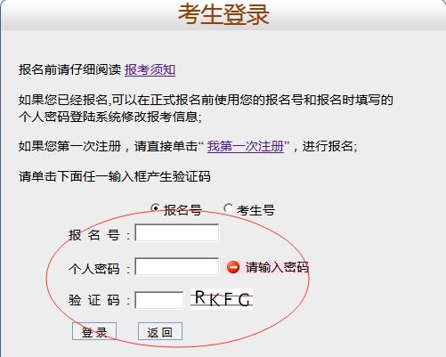 成人高考准考证打印系统登录页面
