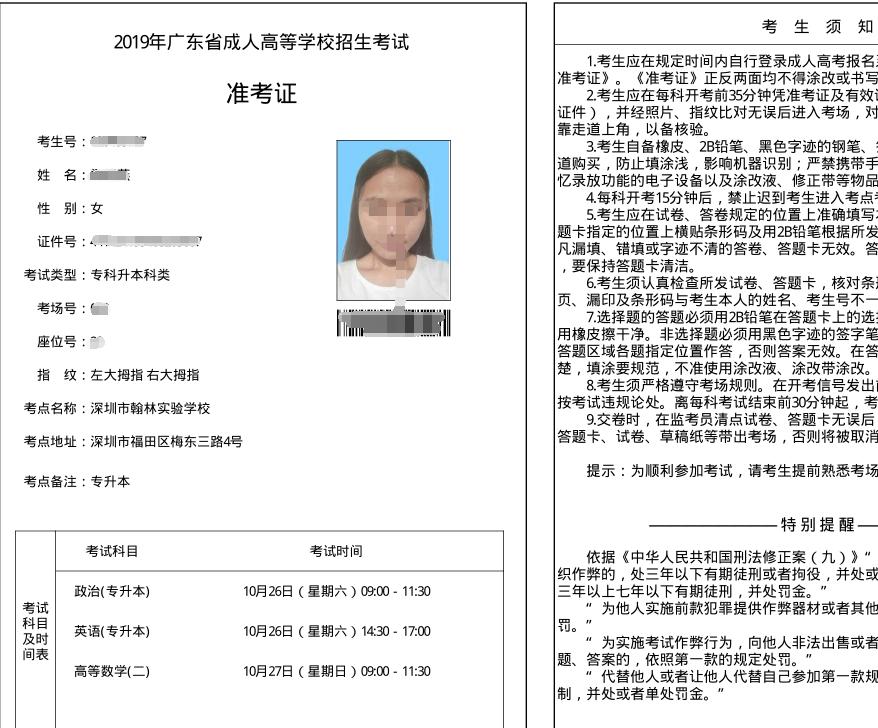 成人高考准考证