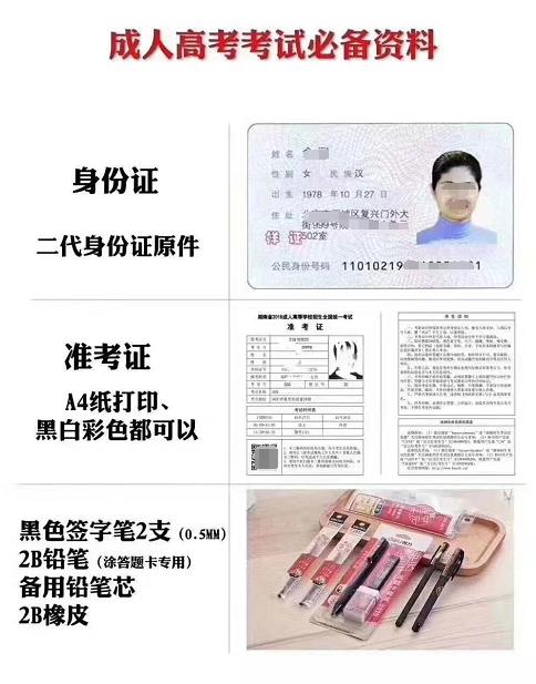 成人高考考试物品